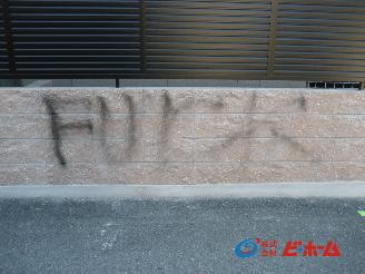ブロック 落書き